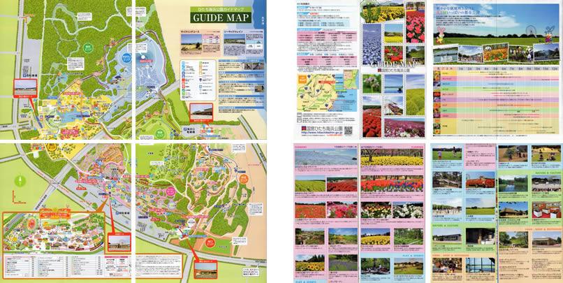 ひたち海浜公園ガイドマップ