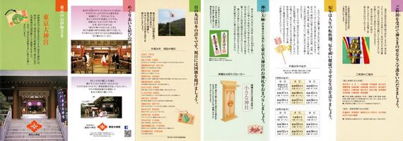 東京大神宮のパンフレット