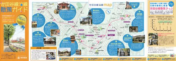 世田谷線沿線散策ガイド