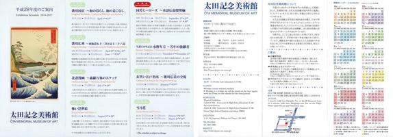 太田記念美術館のパンフレット