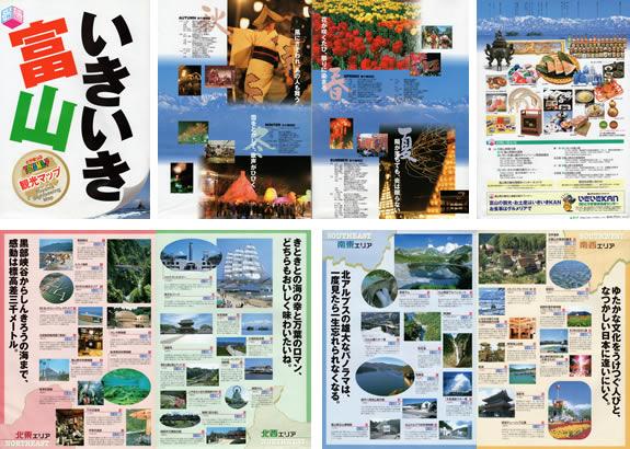 富山県観光リーフレット