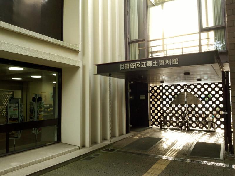 世田谷区立郷土資料館