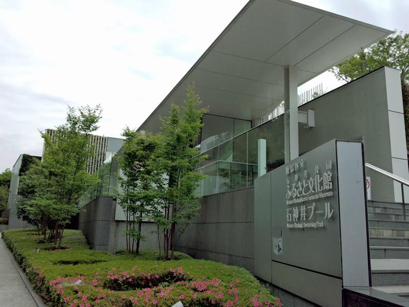 石神井公園 ふるさと文化館