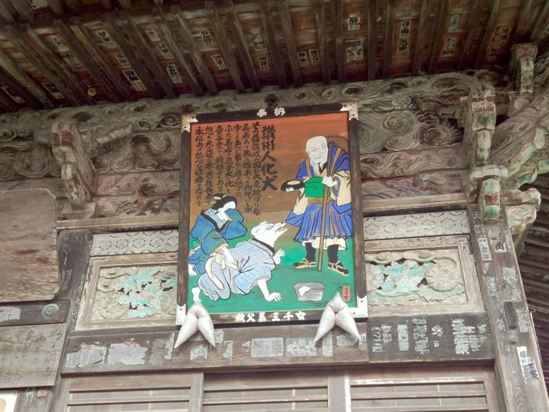 秩父札所22番 永福寺