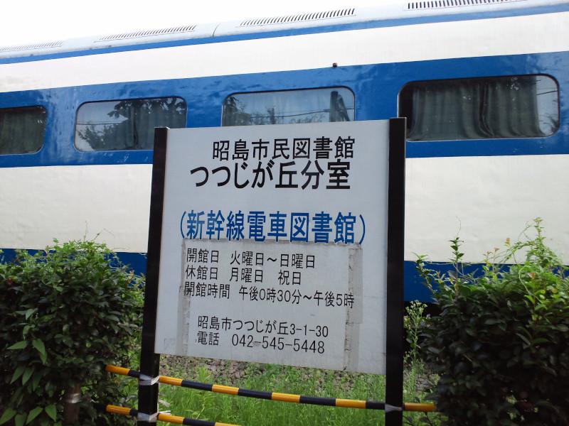 新幹線電車図書館