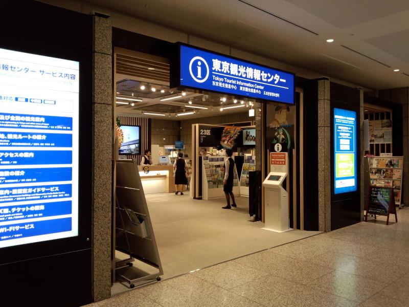 東京観光情報センター