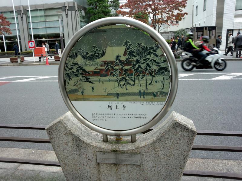 浮世絵に描かれた増上寺