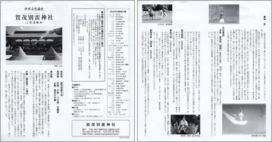 上賀茂神社リーフレット
