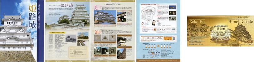 姫路城パンフレットと入場券