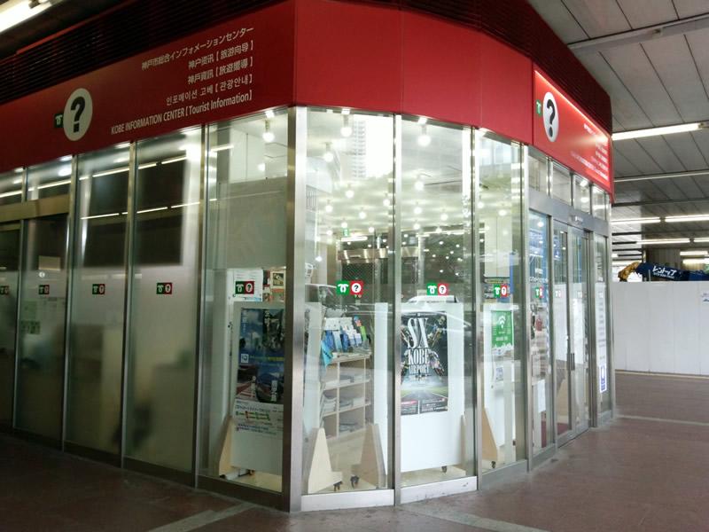 神戸市総合インフォメーションセンター
