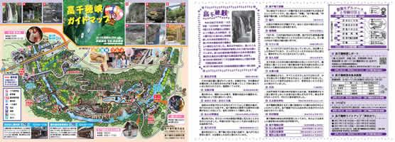 高千穂峡ガイドブック
